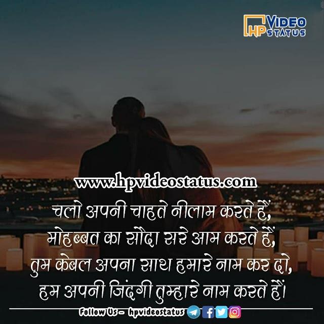 चलो अपनी चाहते नीलम   Love Shayari In Hindi