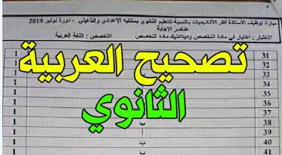 تصحيح مادة اللغة العربية الثانوي بسلكيه دورة تونبر 2019