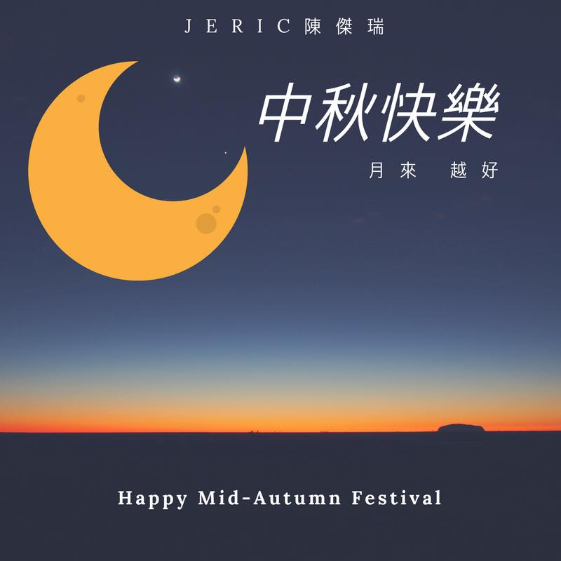Mid-Autumn Festival Wishes Images