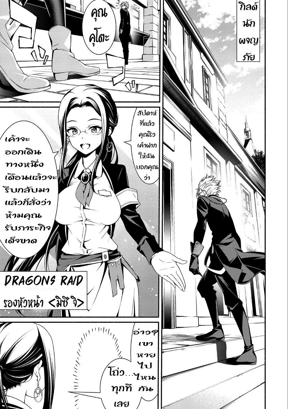 อ่านการ์ตูน Saikyou Party no Zatsuyougakari Ossan wa Muriyari Kyuuka o Tora Sareta you desu ตอนที่ 1 หน้าที่ 12