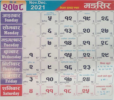 Nepali Calendar 2078 Mangsir