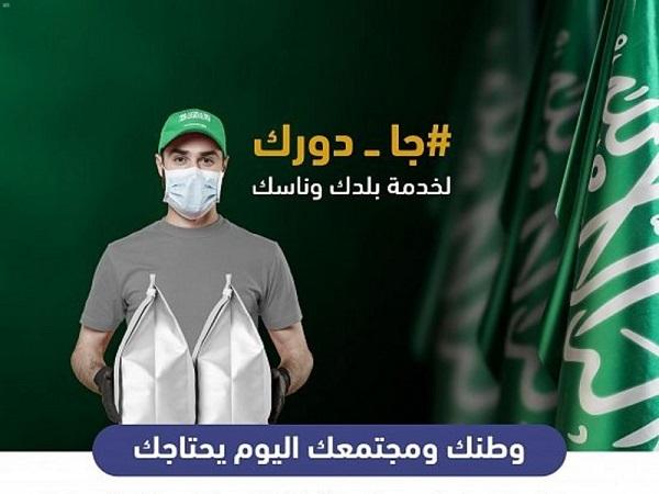 حملة جاء دورك وتدعو المواطنين للانضمام التطبيقات المسجلة لدى هيئة الاتصالات