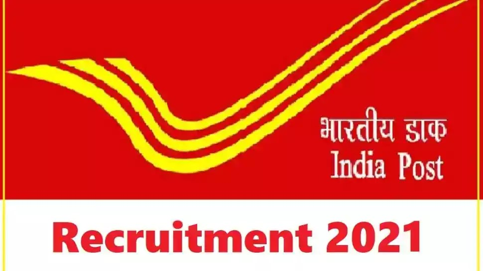 India Post Direct Recruitment 2021 for 10th Pass: 4800+ Vacancies in Postal Department, No Exam & Interview