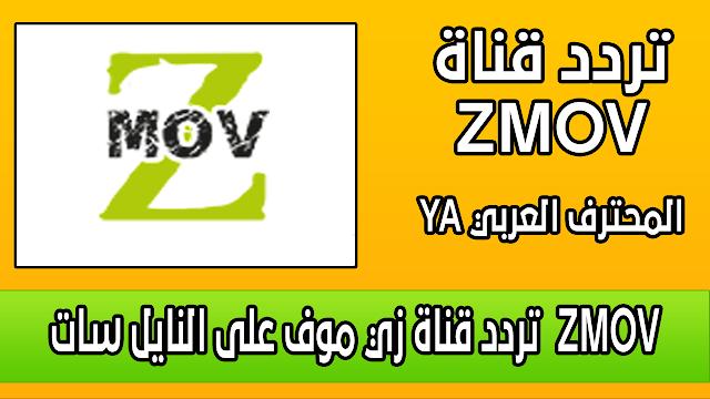 تردد قناة ZMOV على النايل سات NILESAT