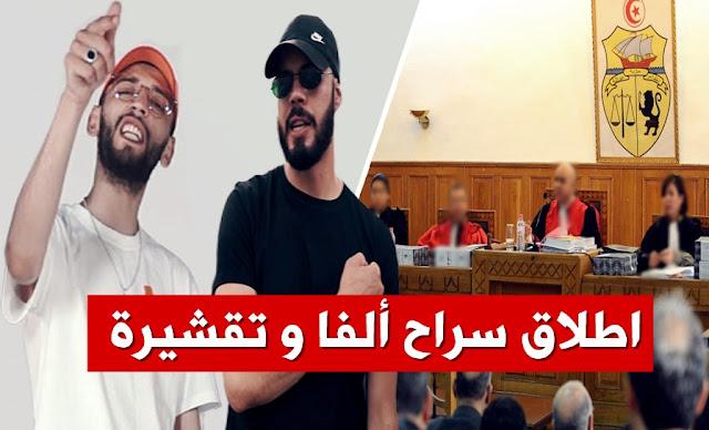 اطلاق سراح ألفا و تقشيرة  4lfa et Ta9chira