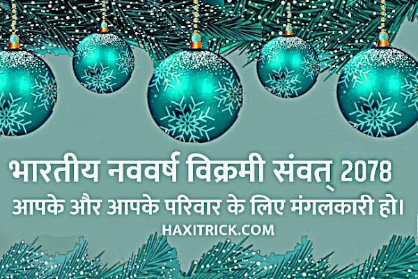 Hindu Nav Varsh 2021 Images 2078
