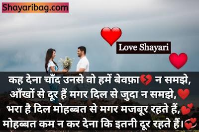 Romantic Love Shayari Hindi Whatsapp Dp