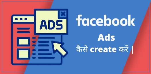 Facebook Ads कैसे Create करें?