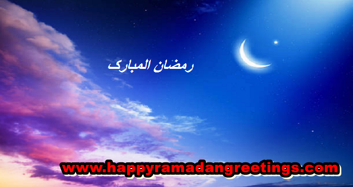 Have a Blessed Ramadan Quotes 2021 Trending