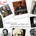 تحميل كتاب اشهر المستكشفين pdf محمد عبد السلام الشامى