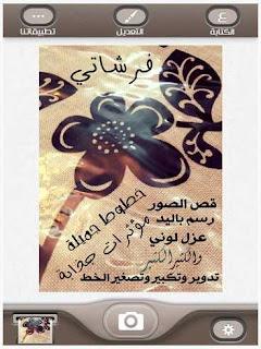 تطبيق الكتابة على الصور بالعربية للايفون