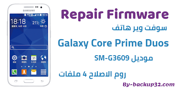 سوفت وير هاتف Galaxy Core Prime Duos  موديل SM-G3609 روم الاصلاح 4 ملفات تحميل مباشر