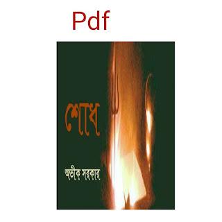 শোধ অভীক সরকার pdf