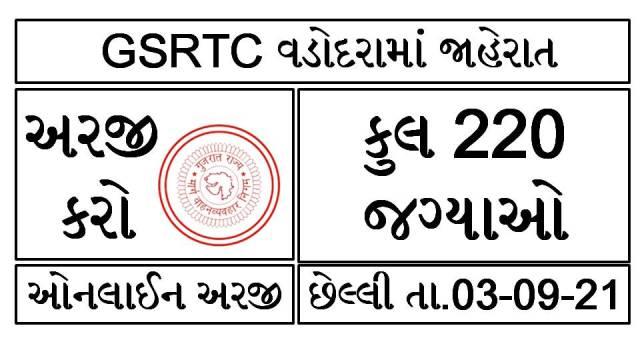 GSRTC Vadodara Recruitment 220 Posts 2021 @gsrtc.in