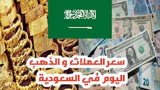 أسعار العملات و الذهب في السعودية اليوم 3 يونيو 2020