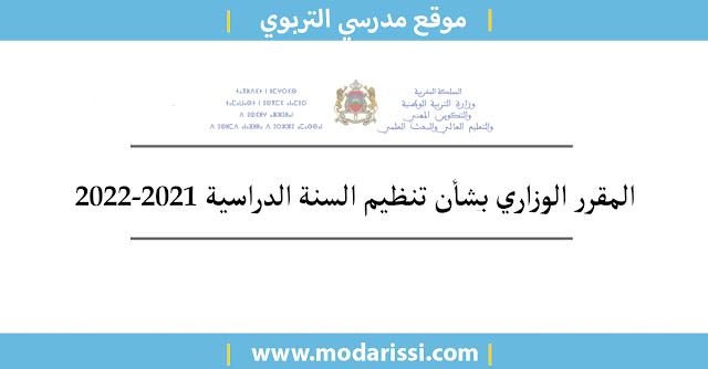 المقرر الوزاري بشأن تنظيم السنة الدراسية 2021-2022