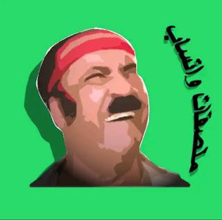 افضل تطبيقات ملصقات واتساب عربي 2020 مسا بوست