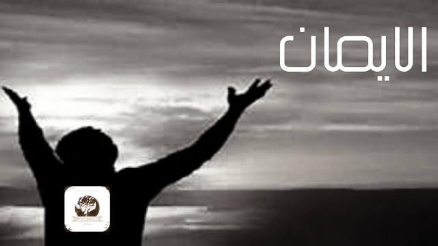 الاسلام والايميان والفرق بينهما