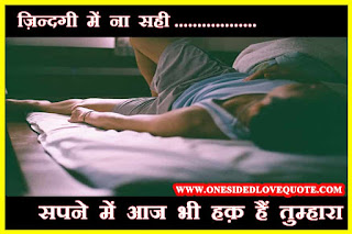 Best-Love-Quote- in-hindi