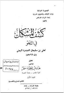 حمل كتاب كشف المشكل في النحو - علي بن سليمان الحيدرة اليمني