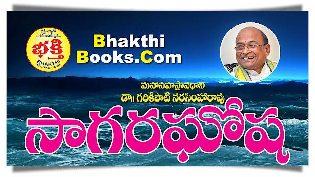 Sagara Ghosha | సాగర ఘోష |Sagaraghosha |  Garikipati Narasimha Rao | డా. గరికిపాటి నరసింహ రావు |