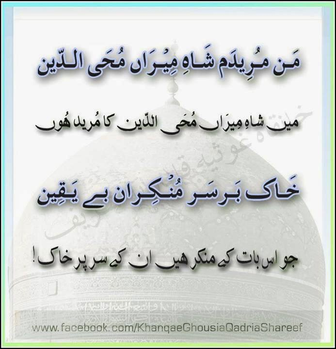 Pictures hazour ghous e azam rh pictures of hazour ghous e azam altavistaventures Images