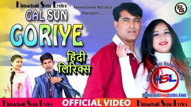 Gal Sun Goriye Song Lyrics - Chaman Preet - Anu Mehta ~ HSL