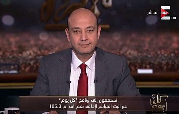 برنامج كل يوم حلقة الإثنين 4-12-2017 عمرو أديب
