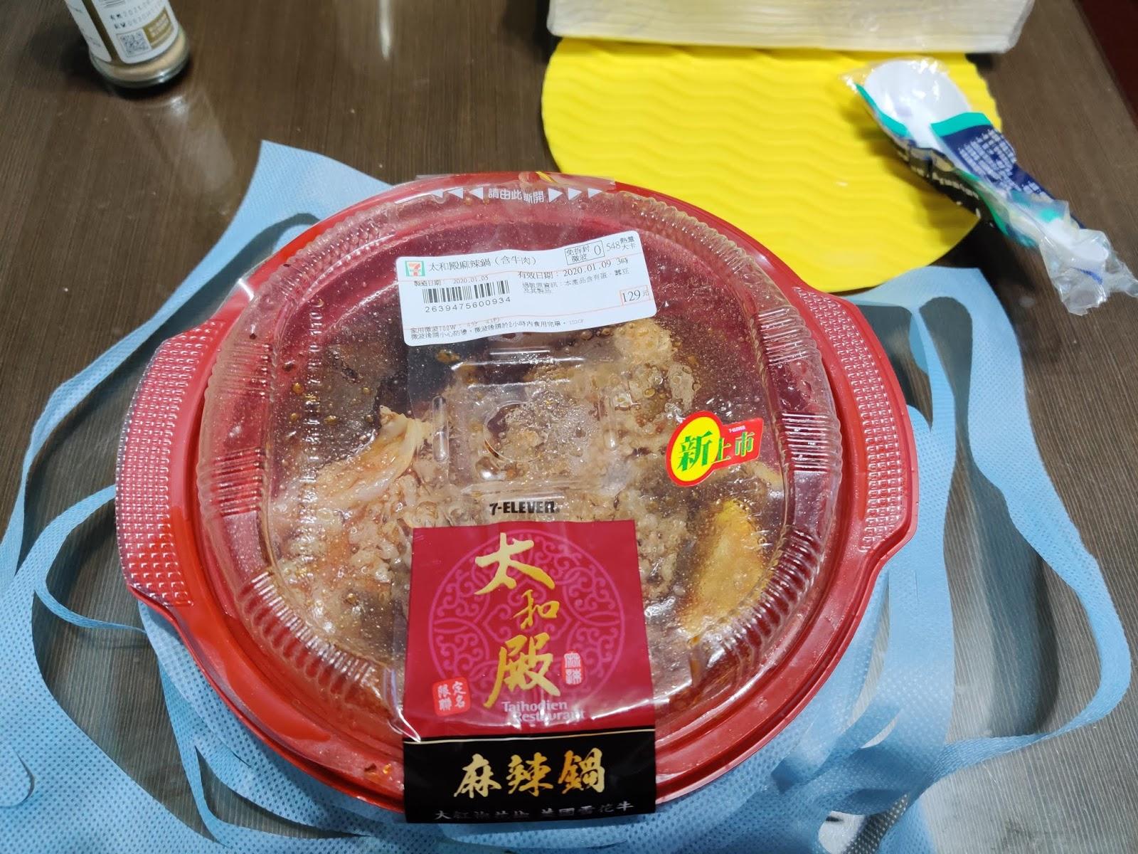 日常吃評 - 7-11 太和殿麻辣鍋(含牛肉) 2020版 X(