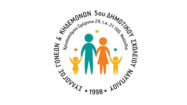 Αναβολή της Γενικής Συνέλευσης του Συλλόγου Γονέων του 5ου Δημοτικού Ναυπλίου