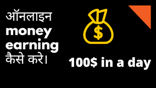 online money earning kaise kare .