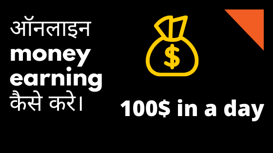 online money earning kaise kare