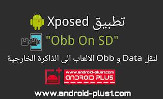 إضافة xposed رائعه لنقل بيانات data و obb  الى sd الذاكرة الخارجيه
