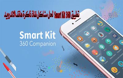 تطبيق-Smart-Kit-360-لحل-مشاكل-نفاذ-ذاكرة-هاتف-الاندرويد