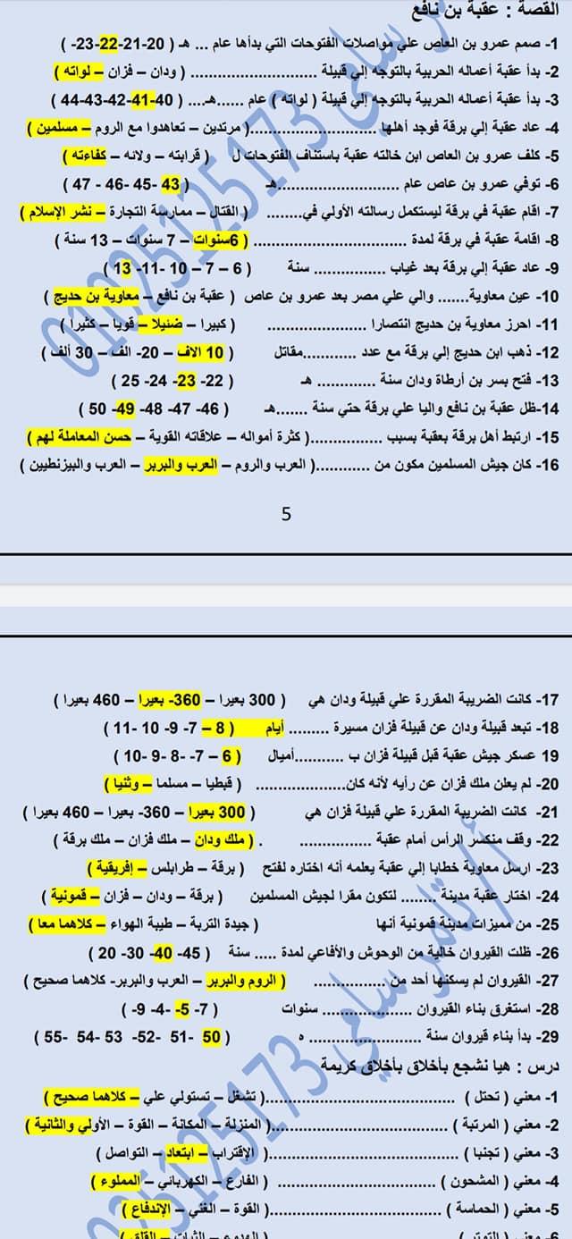 """مراجعة لغة عربية للصف الأول الاعدادى الترم الثانى """"اسئلة اختر من متعدد بالاجابات"""" أ/تامر سامى  14"""