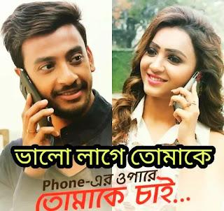 Arijit Singh Bhalo Laage Tomake Lyrics (ভালো লাগে তোমাকে ) | Tomake Chai
