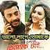 Arijit Singh Bhalo Laage Tomake Lyrics ( ভালো লাগে তোমাকে ) | Tomake Chai