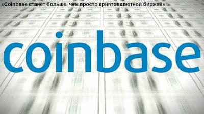 «Coinbase станет больше, чем просто криптовалютной биржей»