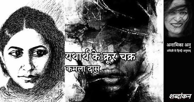यथार्थ के क्रूर चक्र — कमला दास — कहानी | अंग्रेज़ी से हिन्दी अनुवाद अनामिका अनु | Kamala Das Short Story in Hindi