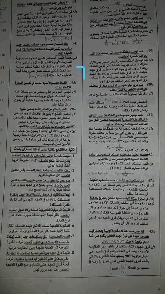 مراجعة وتوقعات الفيزياء للصف الثالث الثانوى من جريدة الجمهورية 7