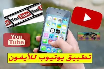 يوتيوب,ايفون,اليوتيوب,يوتيوب للايفون,يويتيوب على ايفون