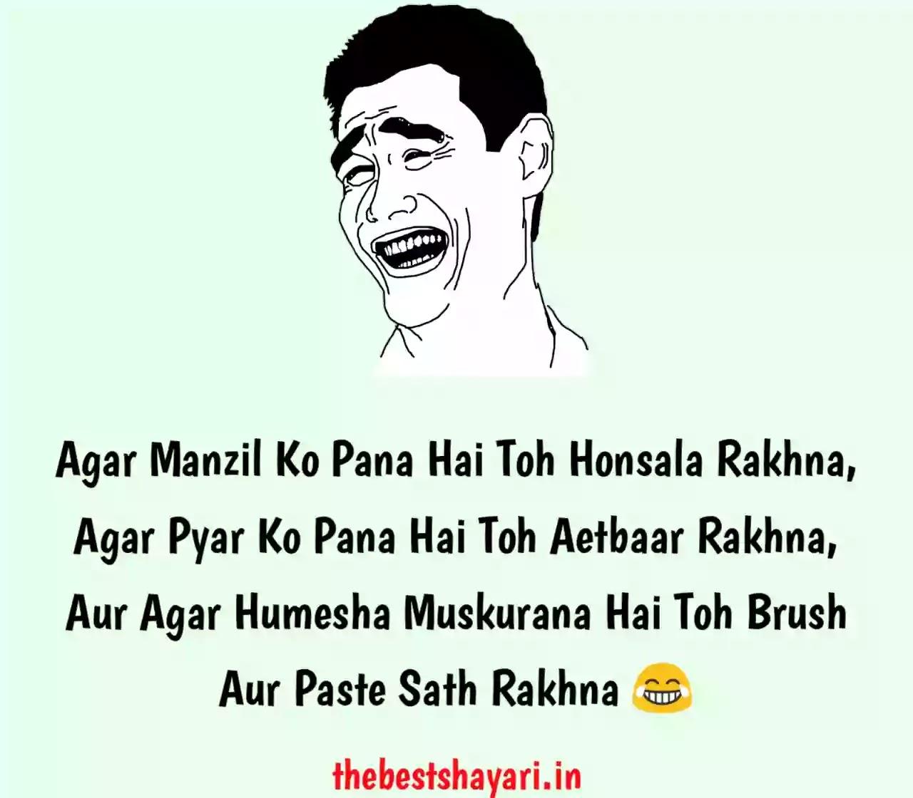 funny Shayari with image in Hindi