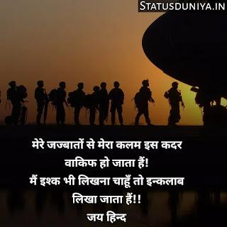 indian army status hindi english