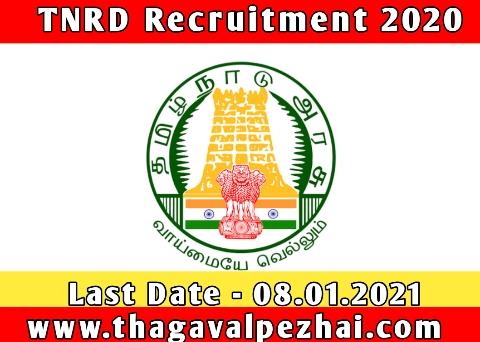 TNRD Madurai Recruitment 2020| Apply for 11 Various Job