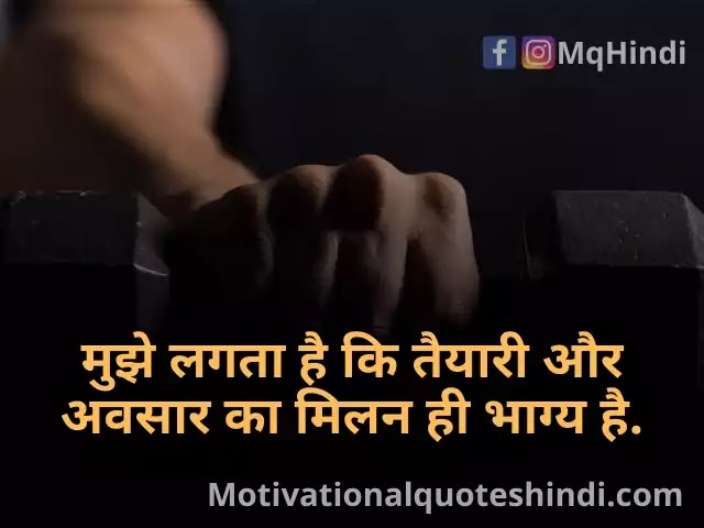 Thought On Discipline In Hindi