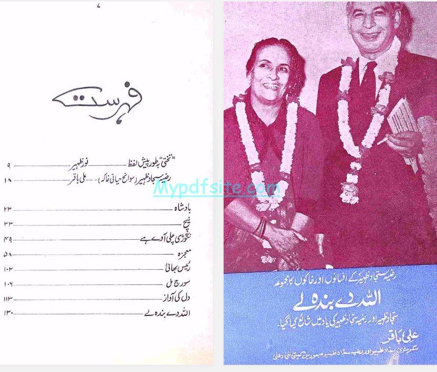 allah-de-banda-le-afsanon-aur-khakon-ka-majmuaa book
