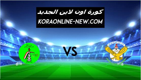 مشاهدة مباراة القوة الجوية والنفط بث مباشر اليوم 31-1-2021 الدوري العراقي