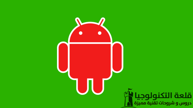 Android - أندرويد