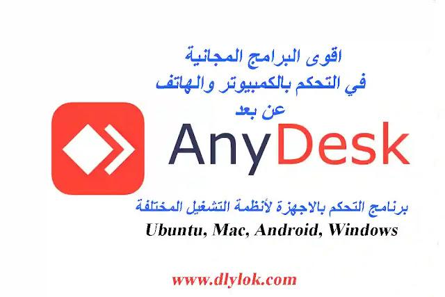 تحميل برنامج اني ديسك anydesk 2021 اخر اصدار لجميع الأنظمة مجاناً | تنزيل برنامج الاتصال بالاجهزة عن بعد