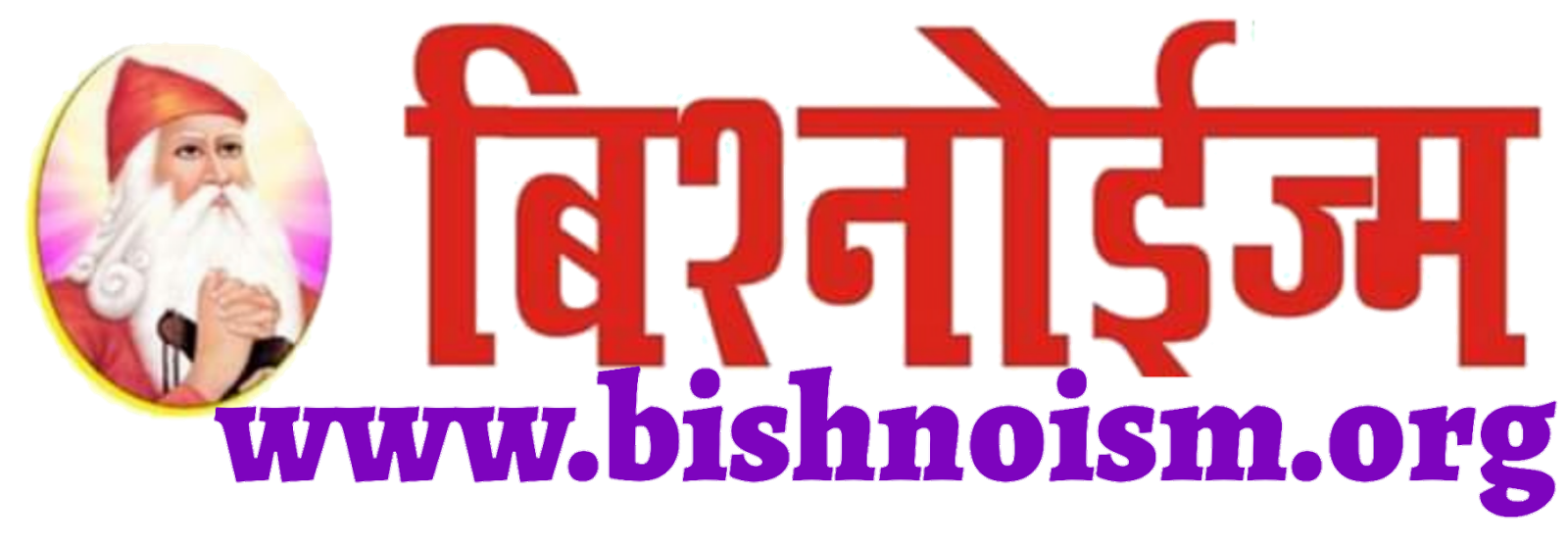 Bishnoism - An Eco Dharma (News)